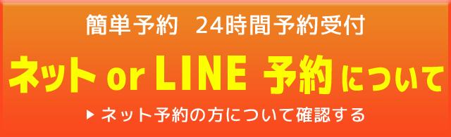 ネットorLINE予約について